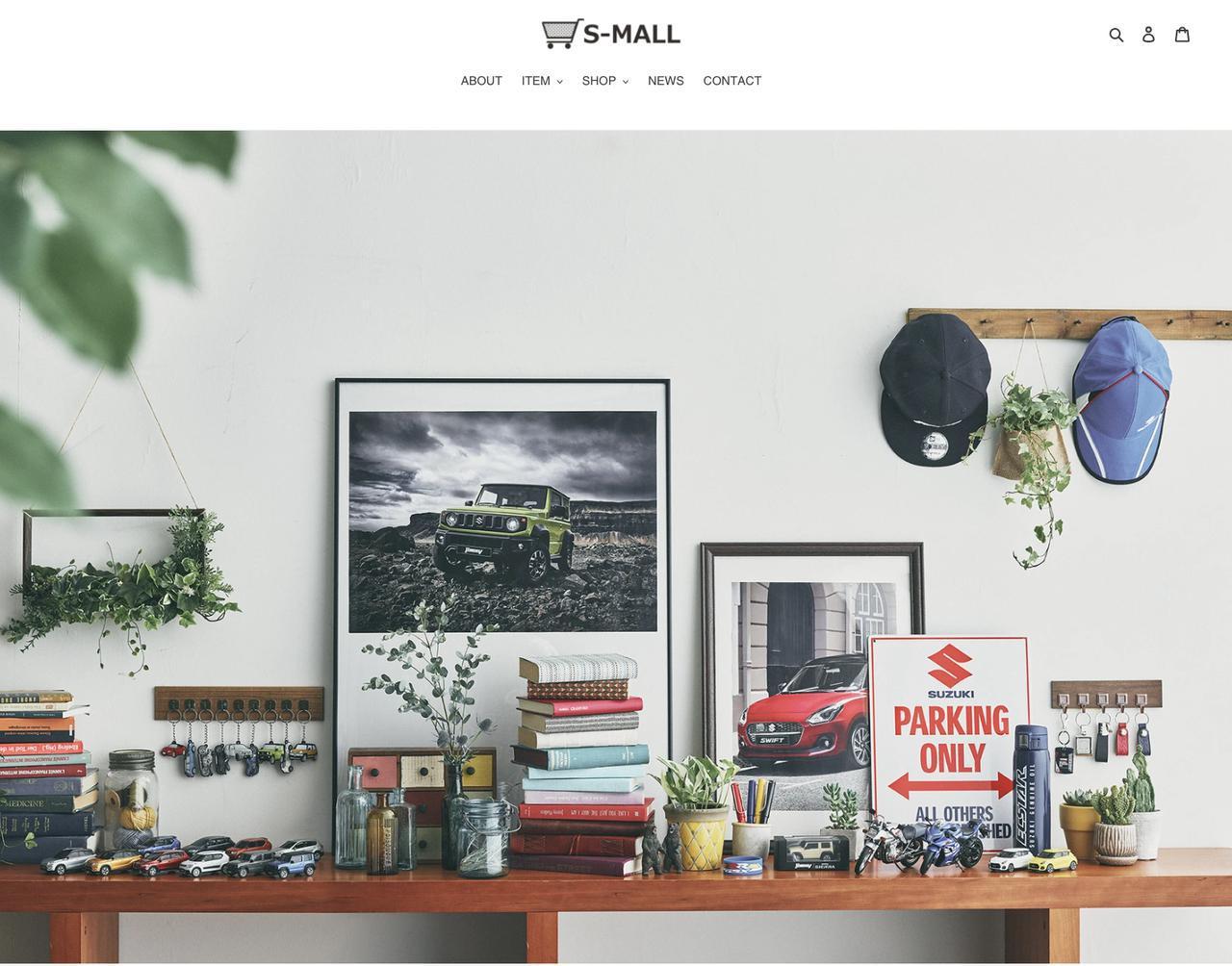 画像1: スズキのネットショッピングサイト「S-MALL」より引用 s-mall.jp