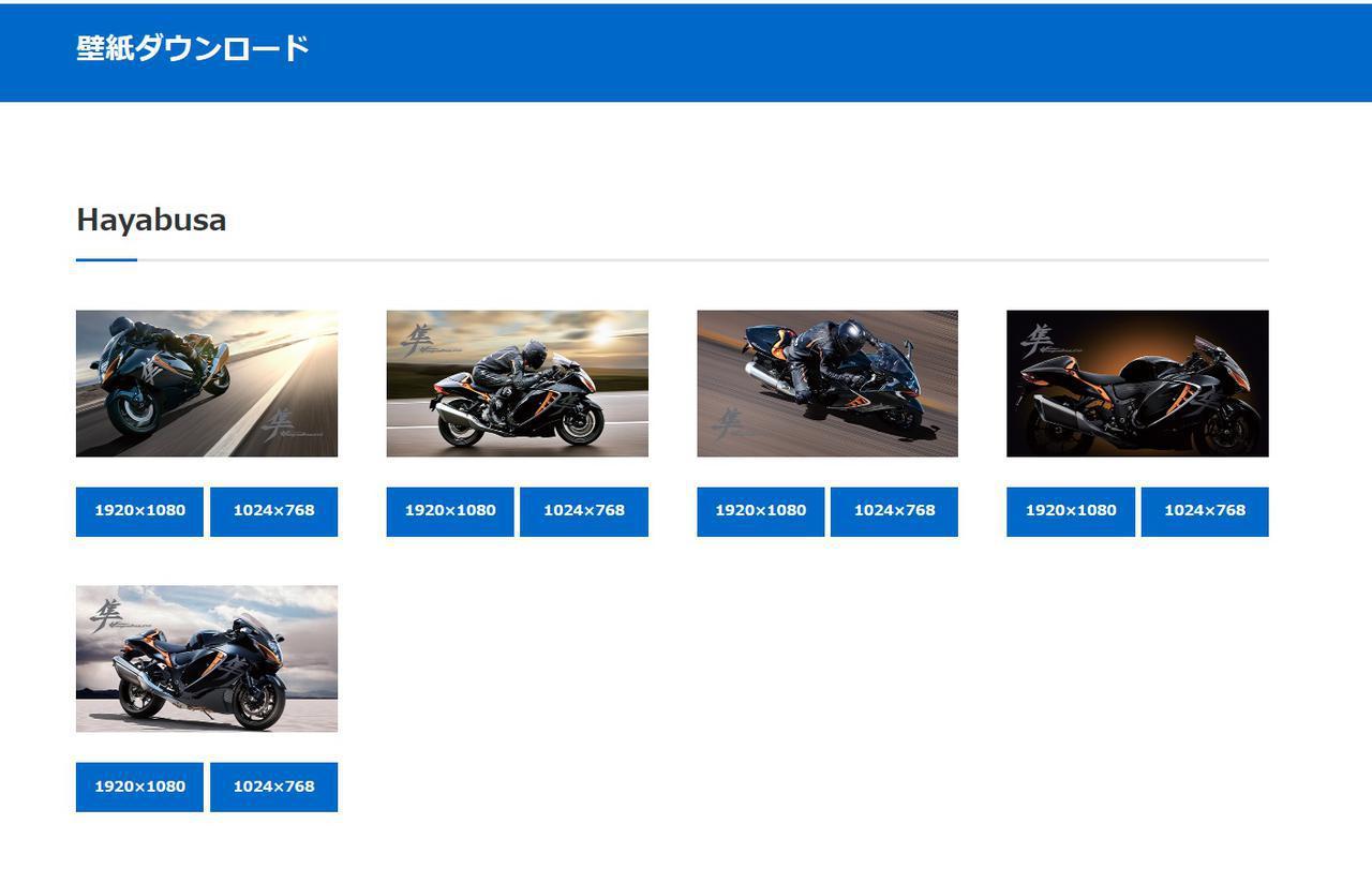 画像2: 日本仕様や価格発表で新型『隼(ハヤブサ)』の全情報が出揃った! スズキは隼スペシャルサイトも新たにオープン!【SUZUKI HAYABUSA/まとめ】