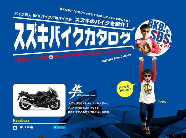 画像1: バイク芸人BKB(バイク川﨑バイク)さんのスズキバイクカタログがやばい