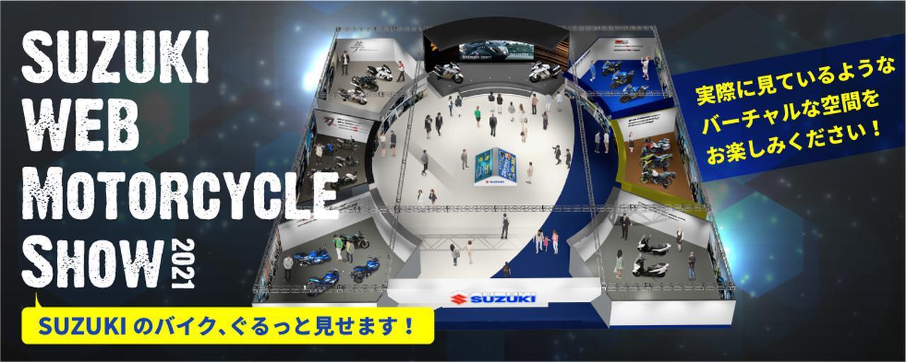 画像: スズキWEBモーターサイクルショー2021 www1.suzuki.co.jp