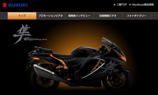 画像: Hayabusaスペシャルサイト/スズキ公式 www1.suzuki.co.jp