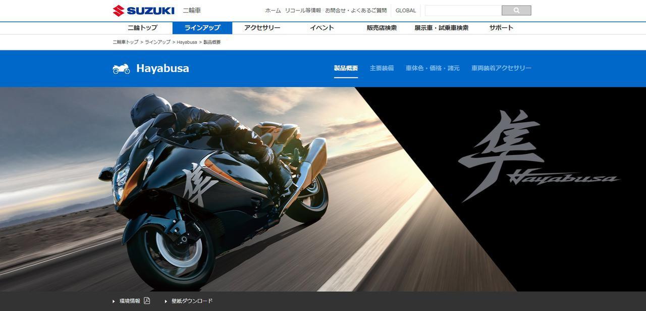 画像1: 日本仕様や価格発表で新型『隼(ハヤブサ)』の全情報が出揃った! スズキは隼スペシャルサイトも新たにオープン!【SUZUKI HAYABUSA/まとめ】