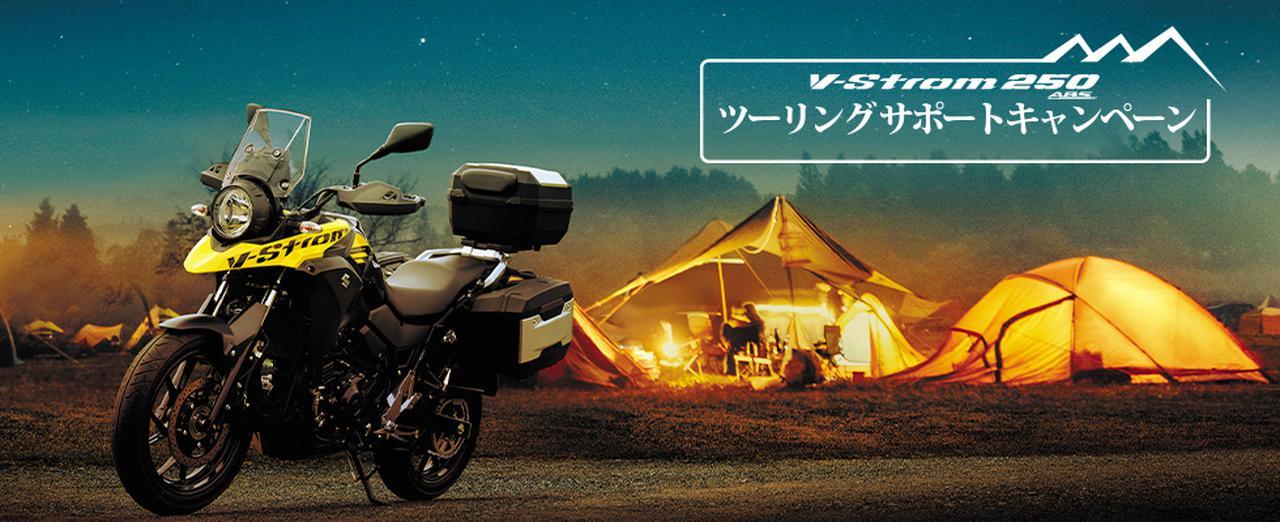 画像1: V-Strom250 ABS ツーリングサポートキャンペーン