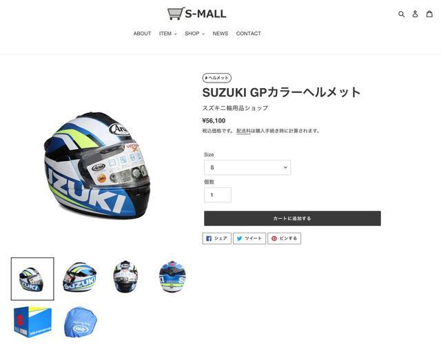 画像: スズキのネットショッピングサイト「S-MALL」より引用 s-mall.jp