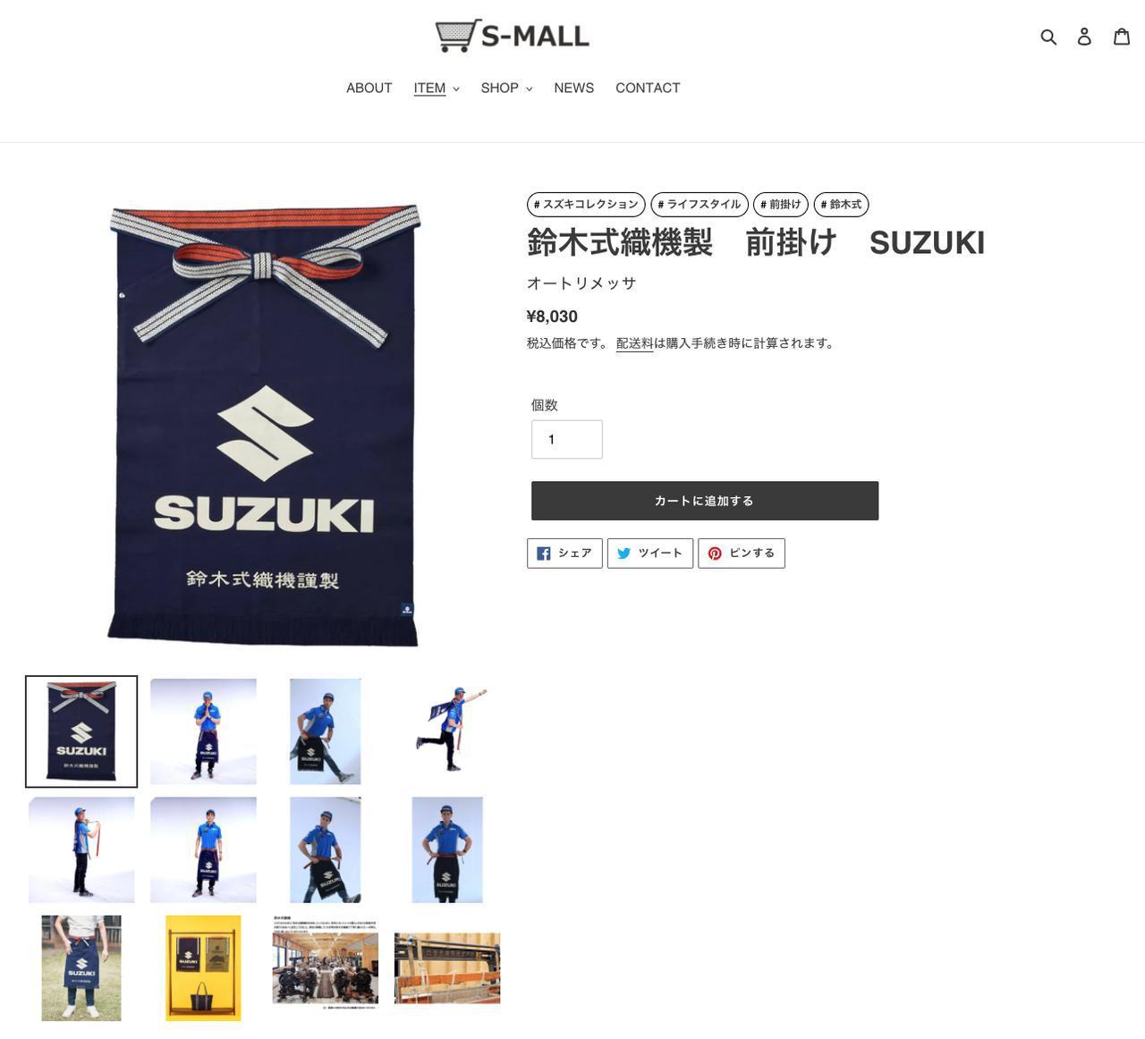 画像: スズキのWEBショッピングサイト「S-MALL」より引用 s-mall.jp