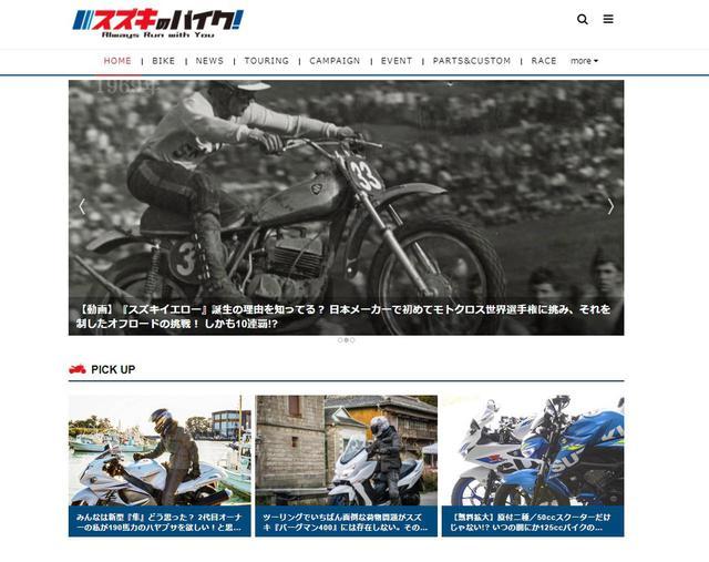 画像: スズキのバイク!年間人気記事はこちらです!