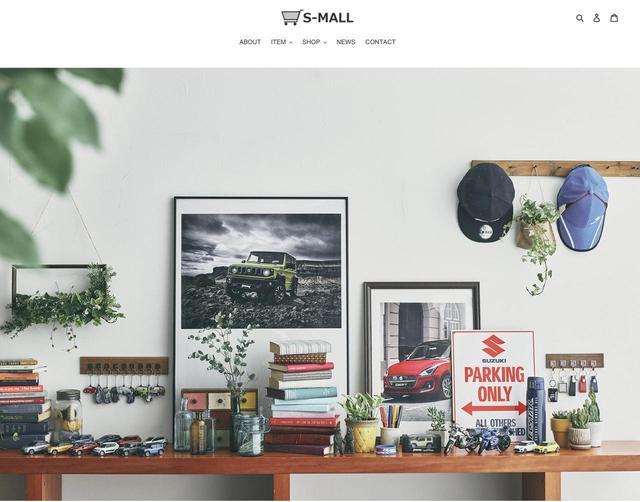 画像: スズキのネットショッピングサイト「S-MALL」より引用