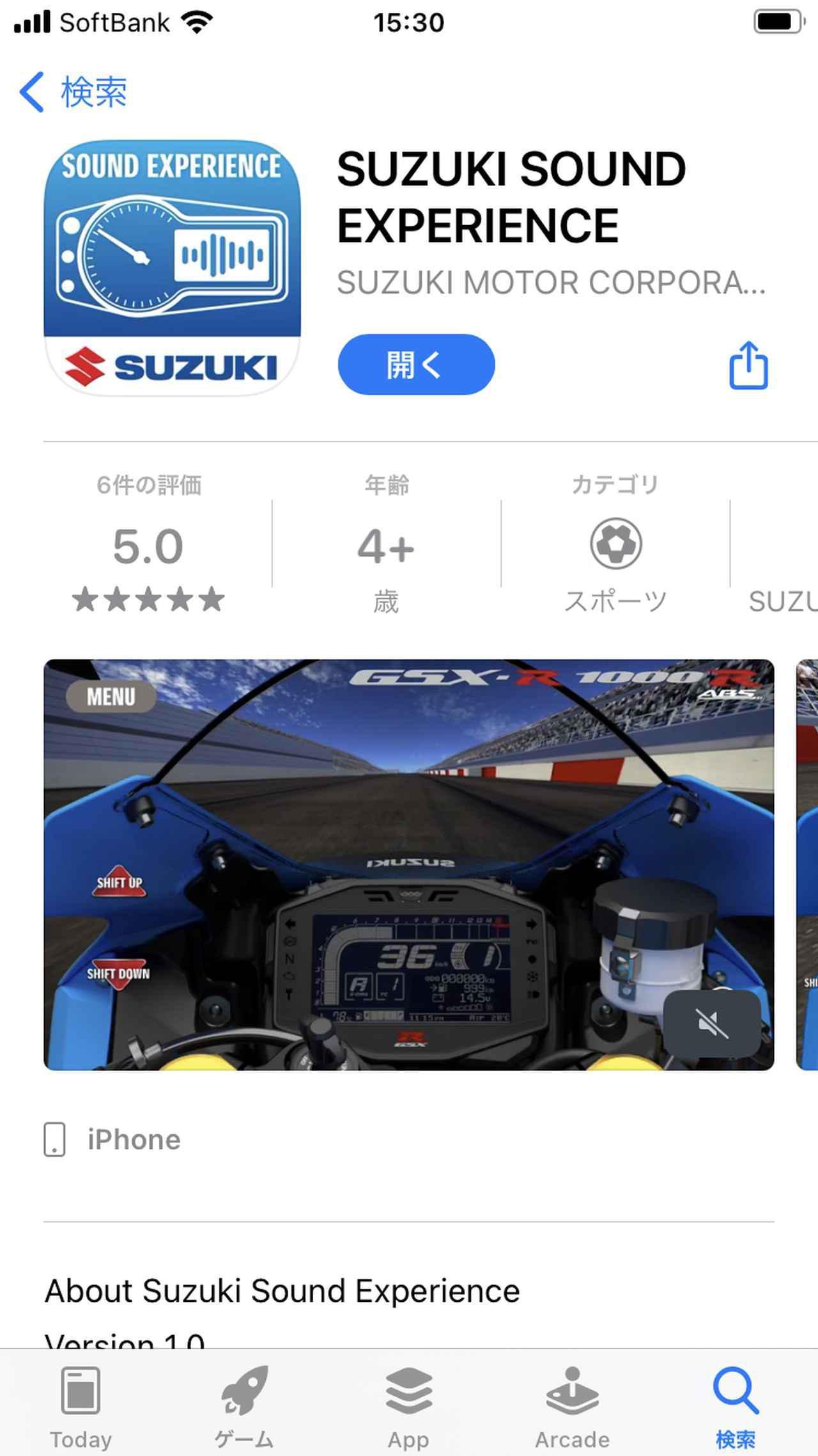 画像: アイコンはこのマークが目印『Suzuki Sound Experience』