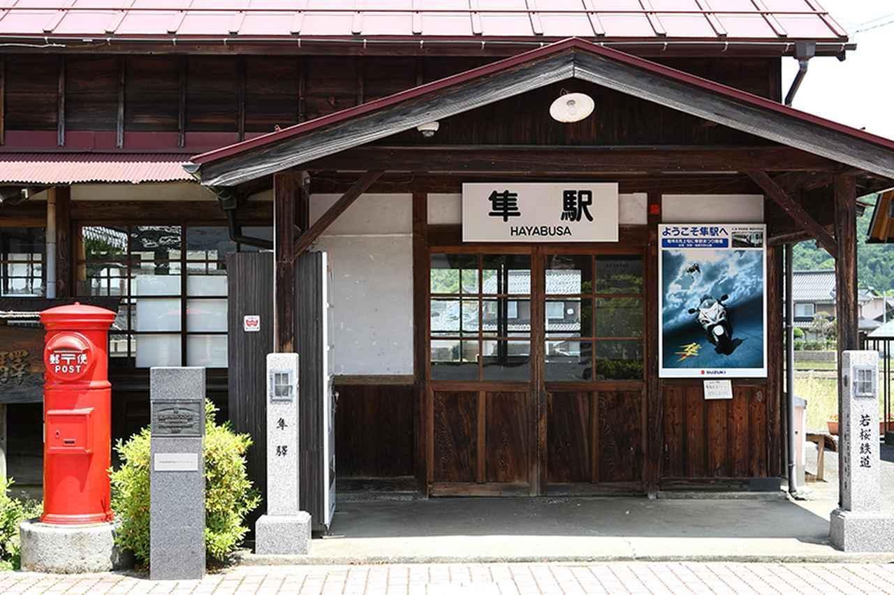 画像: 4/29(木・祝)は聖地『隼駅』で会いましょう!