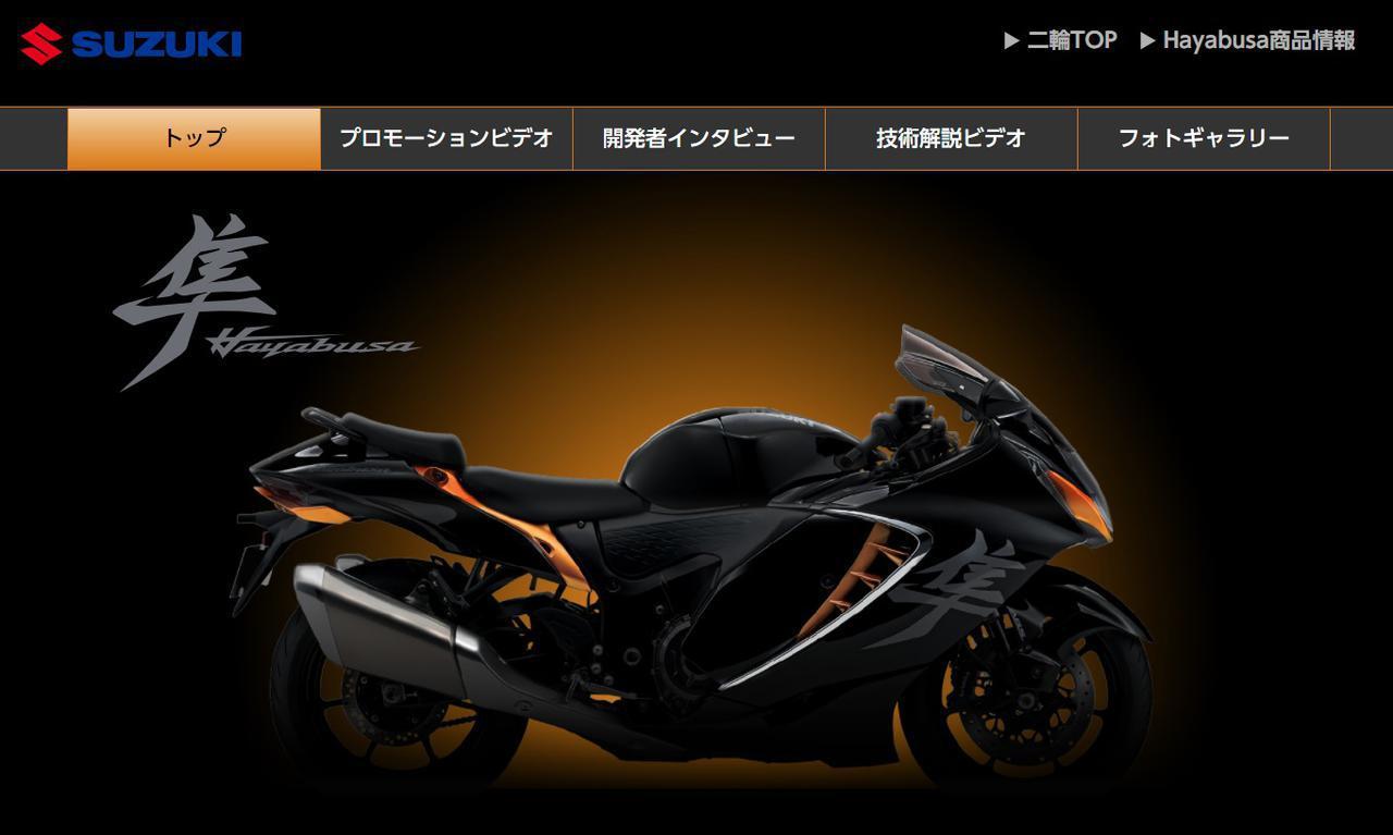 画像: スズキが『隼スペシャルサイト』をオープンしました! - スズキのバイク!