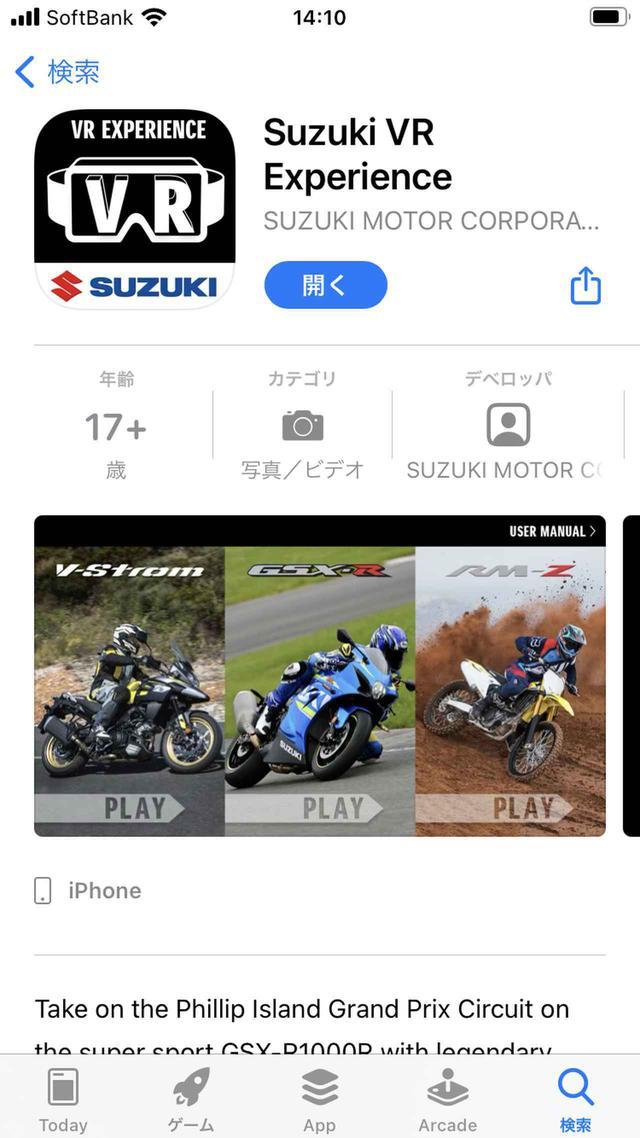 画像: アイコンはこのマークが目印『Suzuki VR Experience』