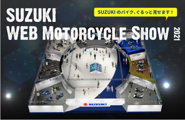 画像1: スズキ WEBモーターサイクルショー2021には秘密がある?