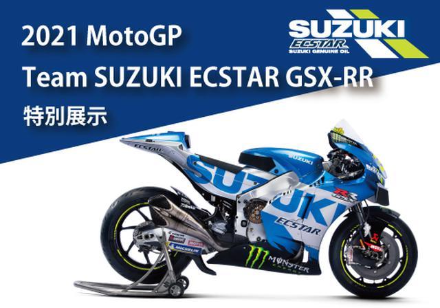 画像: 2021 MotoGP最新マシン特別展示& 青木宣篤選手トークショー開催 | TAICHI FLAGSHIP STOREからのお知らせ |