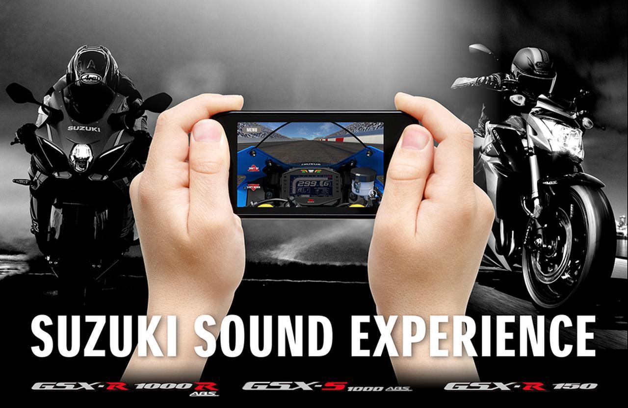 画像: 【無料】 迫力サウンドと200km/hオーバーの加速が楽しめるスズキの『スマホアプリ』が軽くゲーム状態だ! - スズキのバイク!