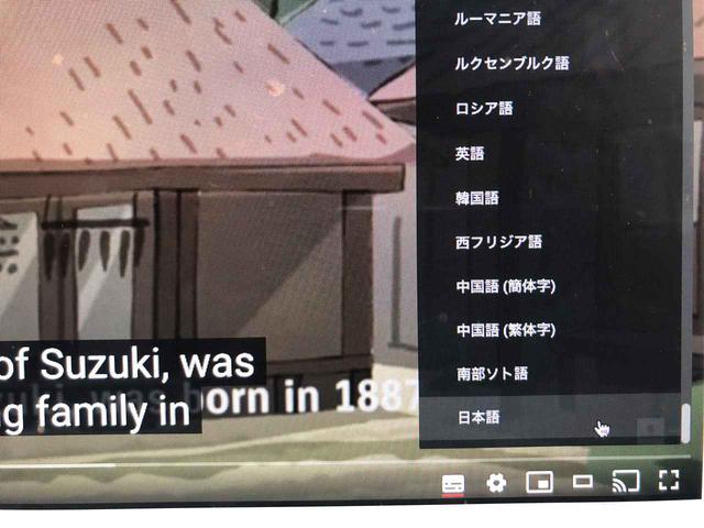 画像2: 日本語の字幕で見るには?