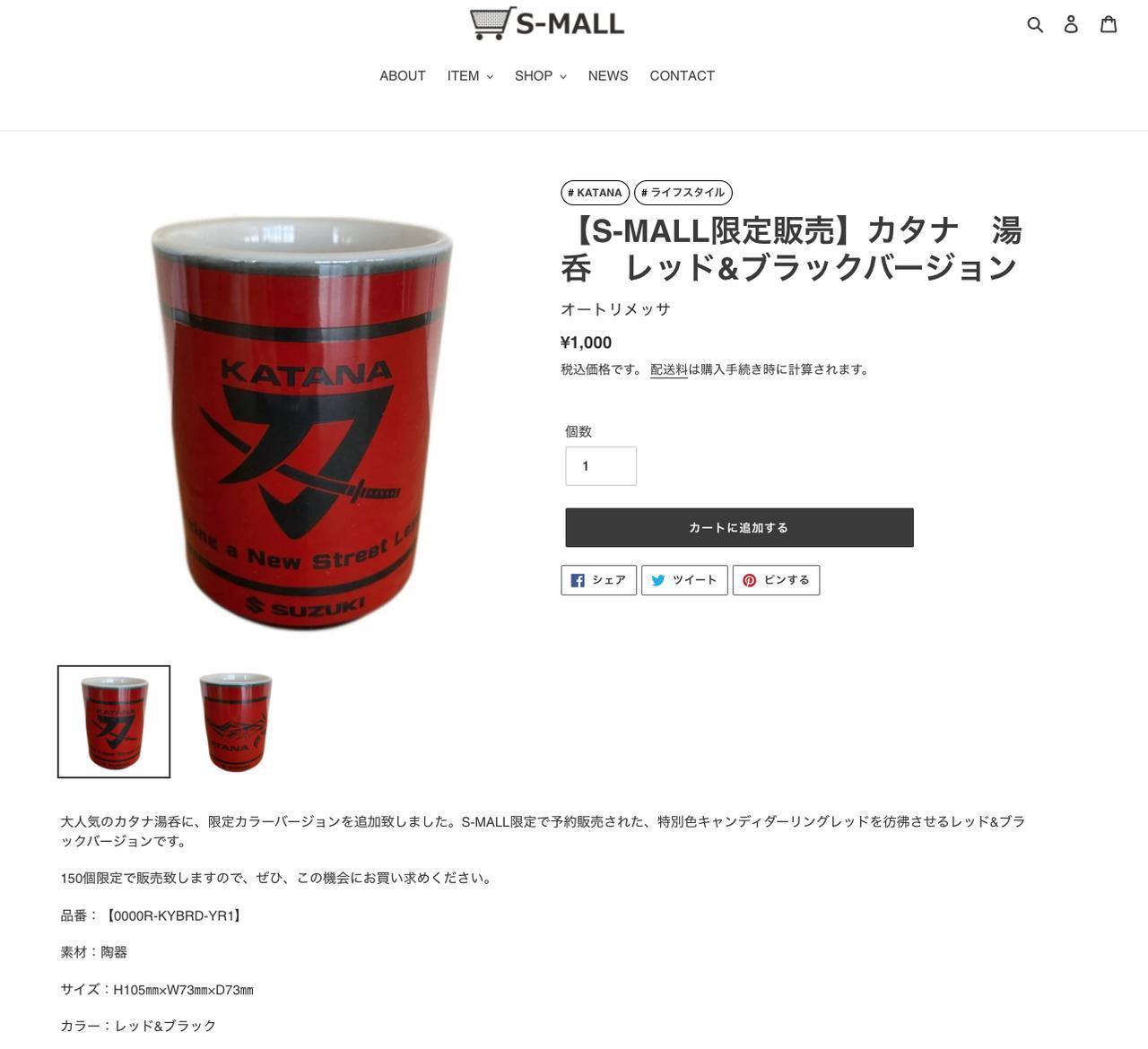 画像: s-mall.jp