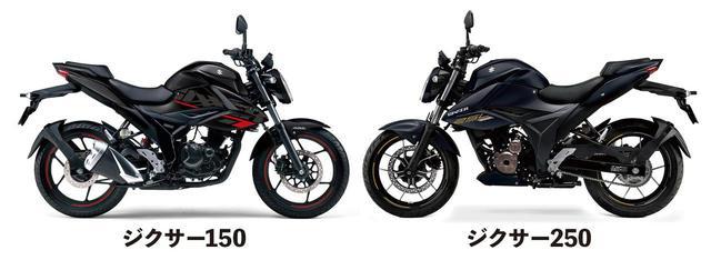 画像2: 軽二輪クラスに2つのラインアップ!ジクサーの150ccと250ccは何が違う?