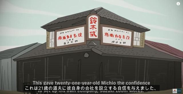 画像3: 紙芝居のようにスズキの誕生秘話をアニメーションで解説!