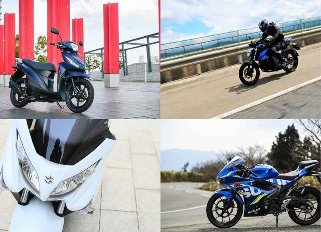 画像: 【殿堂入り】スズキのバイク!年間人気記事ベスト10はこうなった! 鉄壁の原付二種&250ccクラスを超えたのは…… - スズキのバイク!