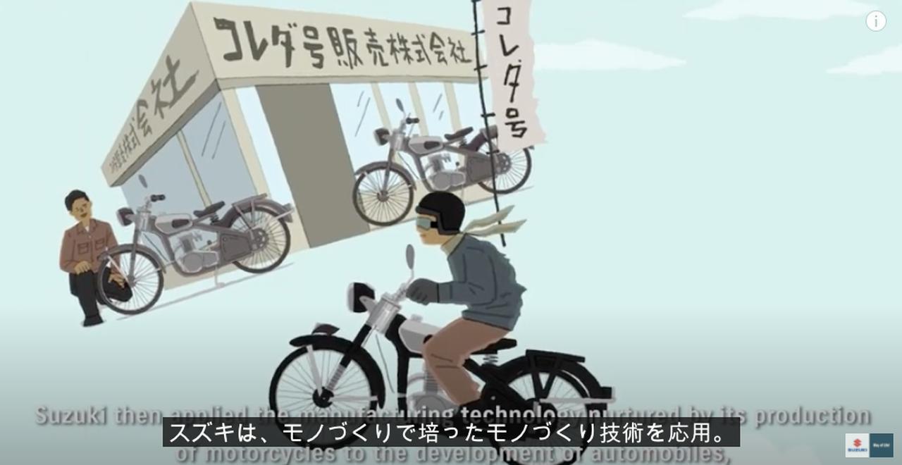 画像3: スズキはどうやって『バイクメーカー』になったの? いつもと違って、ちょっと真面目な歴史のお話【知っておきたいスズキのコト/ブランドヒストリー 後編】