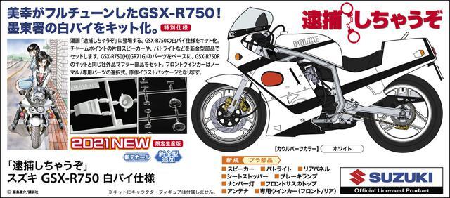 画像: 「逮捕しちゃうぞ」スズキ GSX-R750 白バイ仕様 | 株式会社 ハセガワ