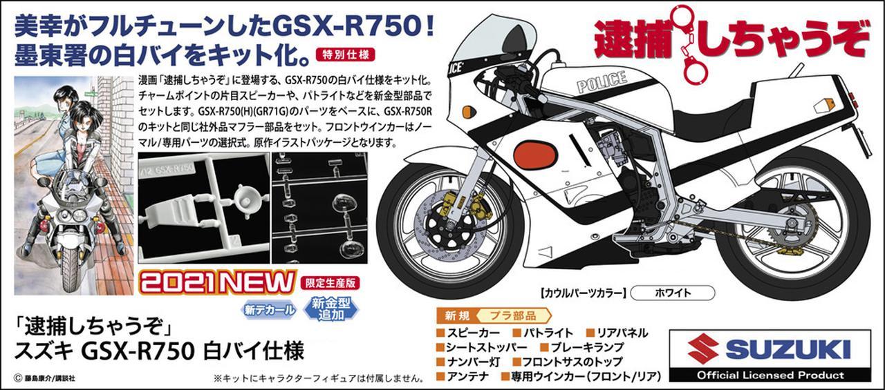 画像: 「逮捕しちゃうぞ」スズキ GSX-R750 白バイ仕様   株式会社 ハセガワ
