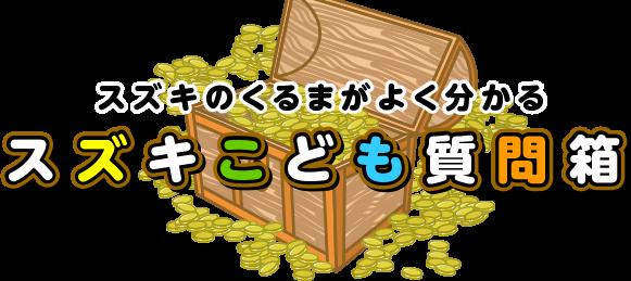 画像: 「スズキこども質問箱」より引用 www.suzuki.co.jp
