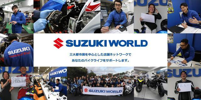 画像: スズキワールド公式ホームページより引用 suzukiworld.jp