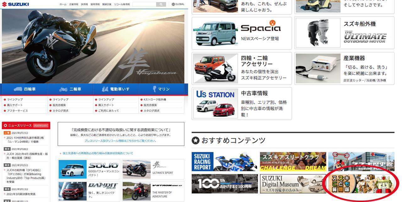 画像: スズキ公式ホームページ www.suzuki.co.jp