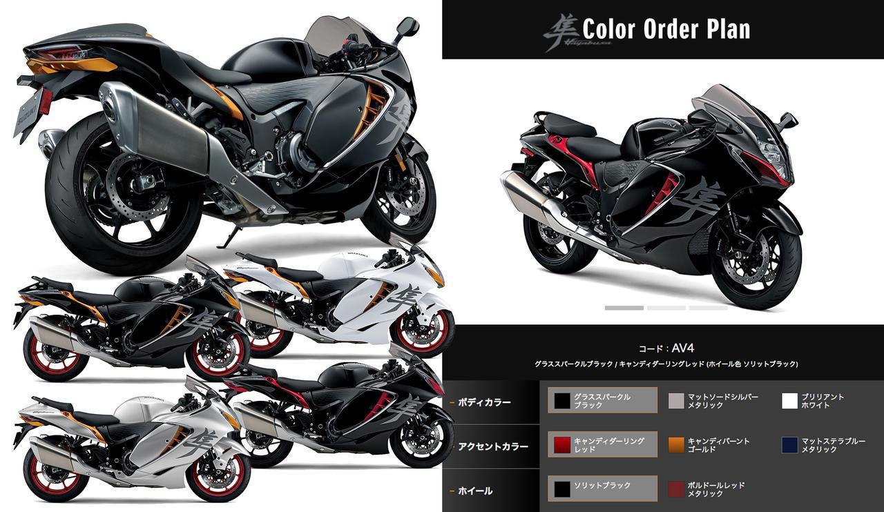 画像: 【締切間近】え? 新型『隼(ハヤブサ)』のカラーオーダープランって期限付きだったの!? - スズキのバイク!