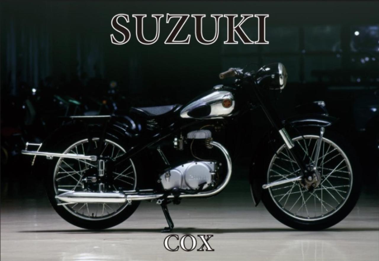 画像2: スズキ初の125cc コレダCOX 1955年 3月