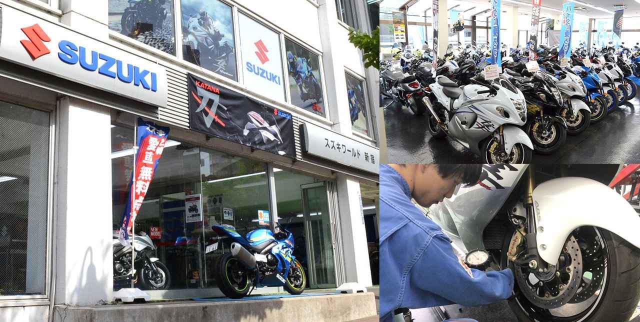 画像1: スズキのバイクはどこで買う? 直営店の『スズキワールド』ってどんなお店? - スズキのバイク!