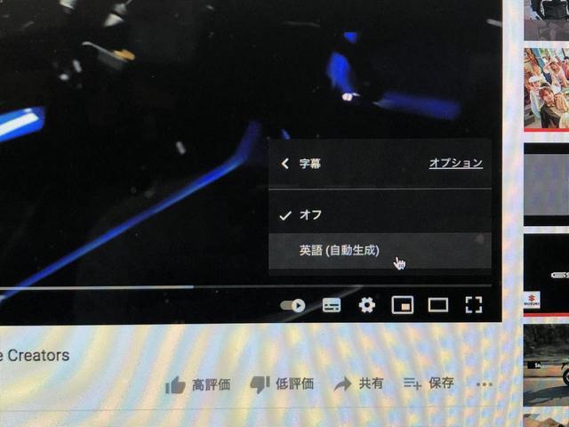 画像1: Youtubeでの日本語字幕の表示方法は?