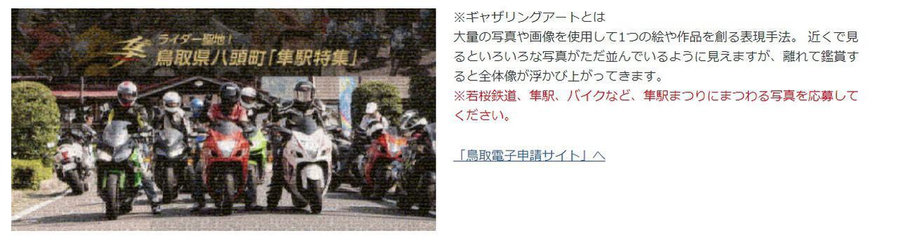 画像: ※写真は隼駅まつり公式サイトより引用 www.kirinnomachi.jp
