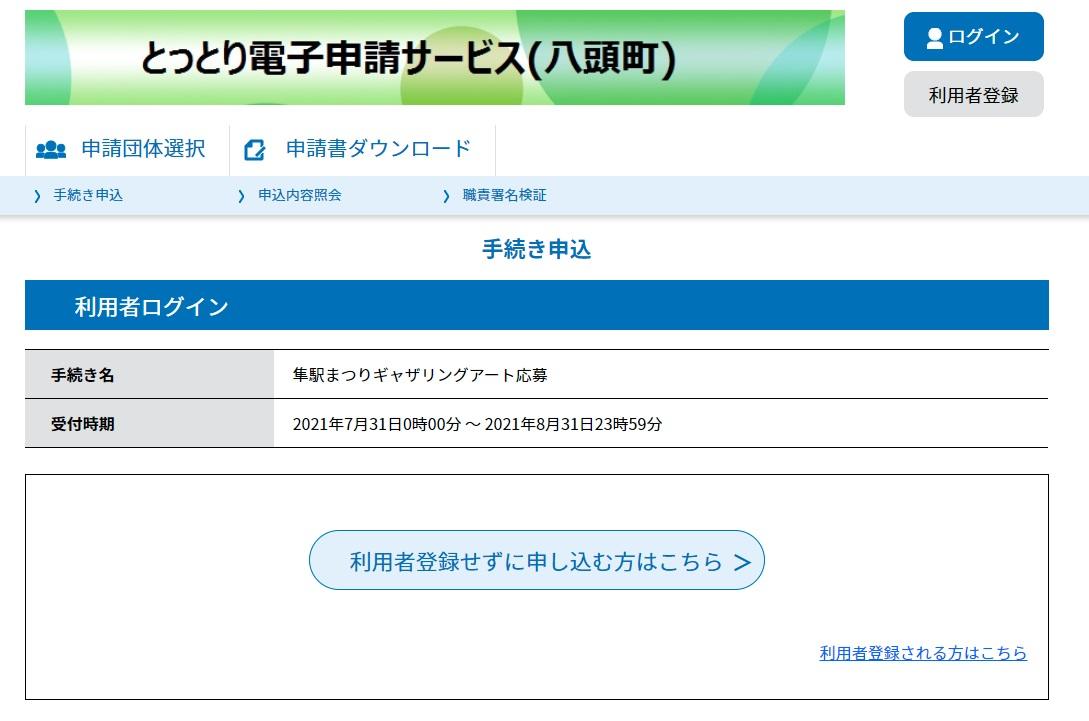 画像1: WEB版『隼駅まつり 2021』のギャザリングアートに応募する方法は?