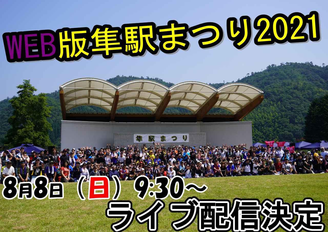 画像1: 隼駅祭り 公式サイト