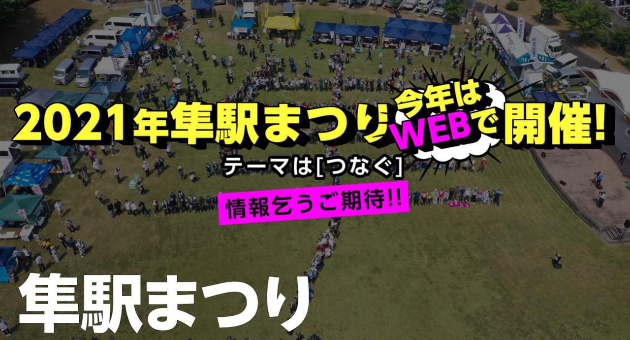 画像: www.kirinnomachi.jp