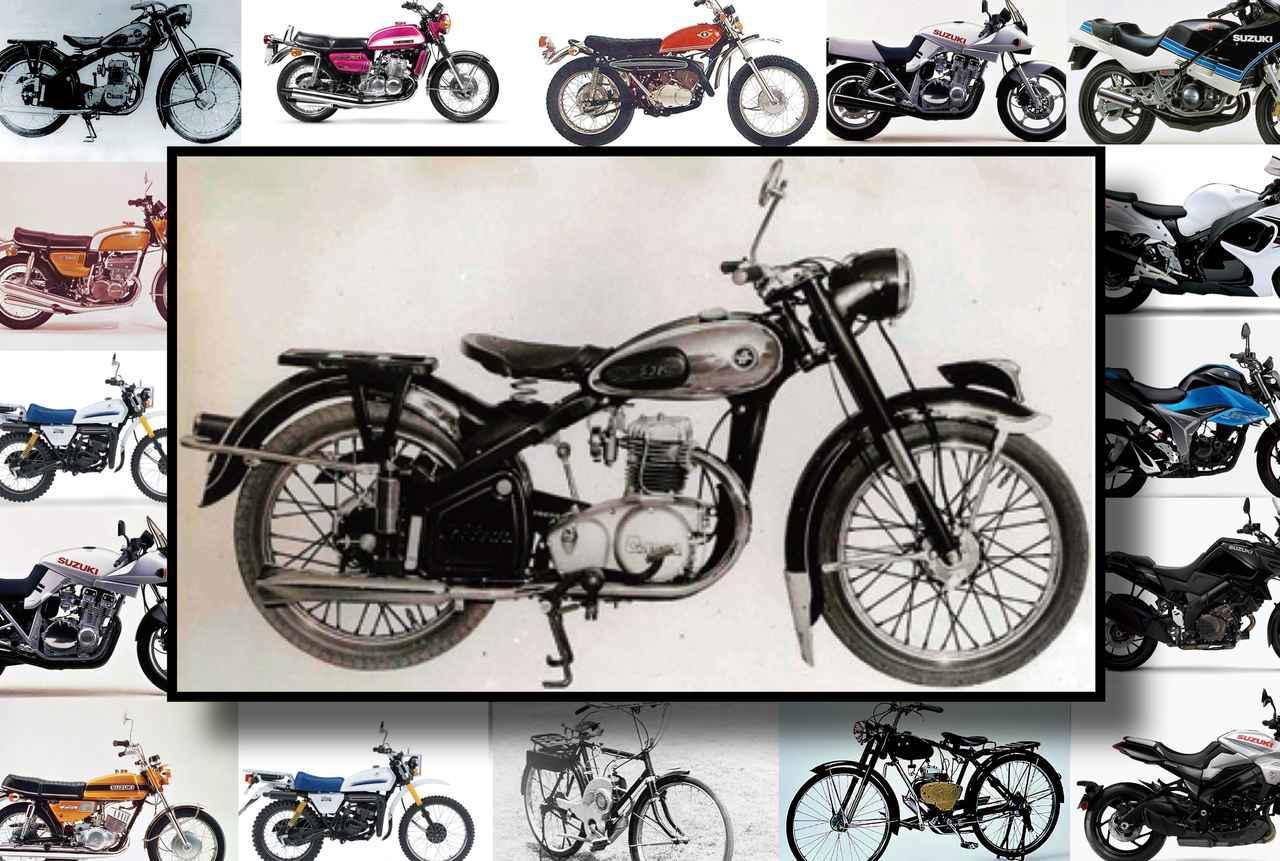 画像: 『GSX-R125/GSX-S125』のご先祖様! スズキ初の原付二種/125ccバイクはコレだ! - スズキのバイク!