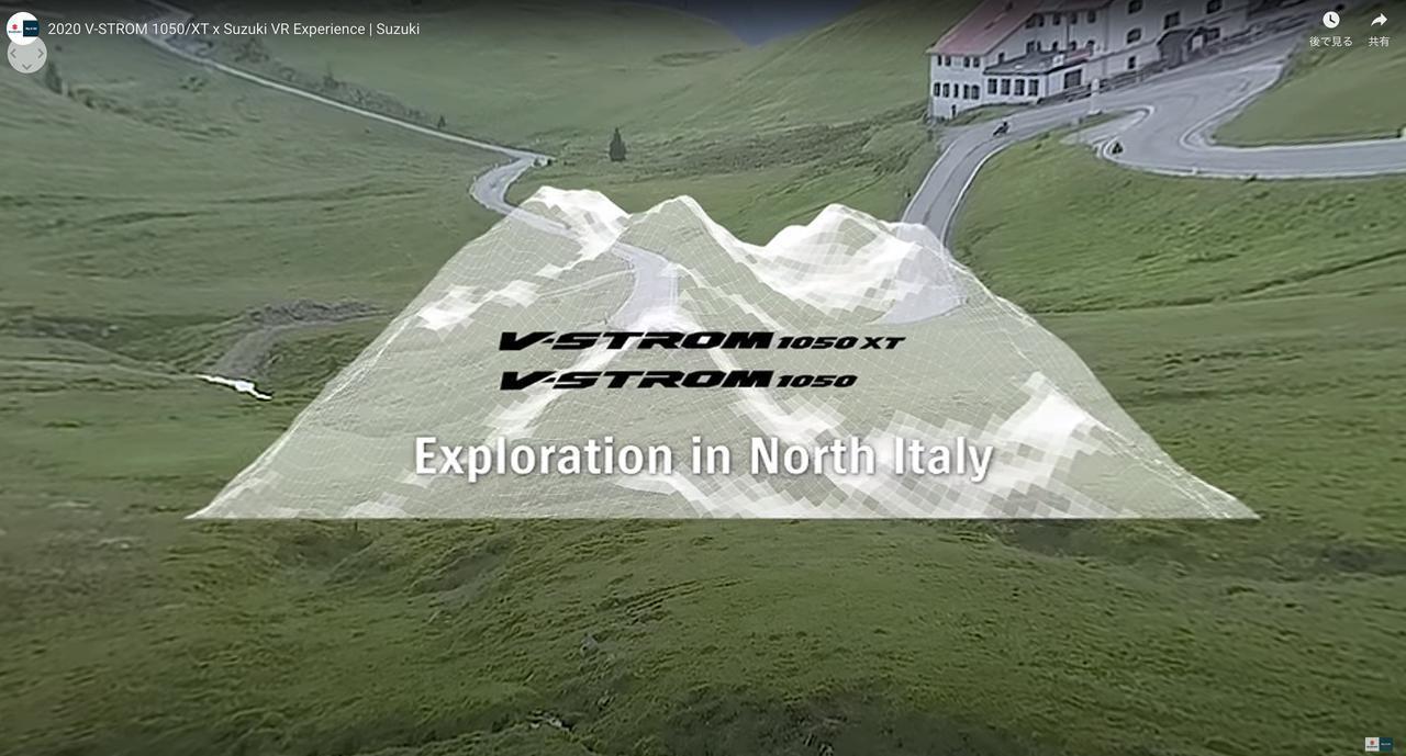画像: 360°カメラで海外ツーリング気分! Vストローム1050で『世界』を走ってみませんか? - スズキのバイク!