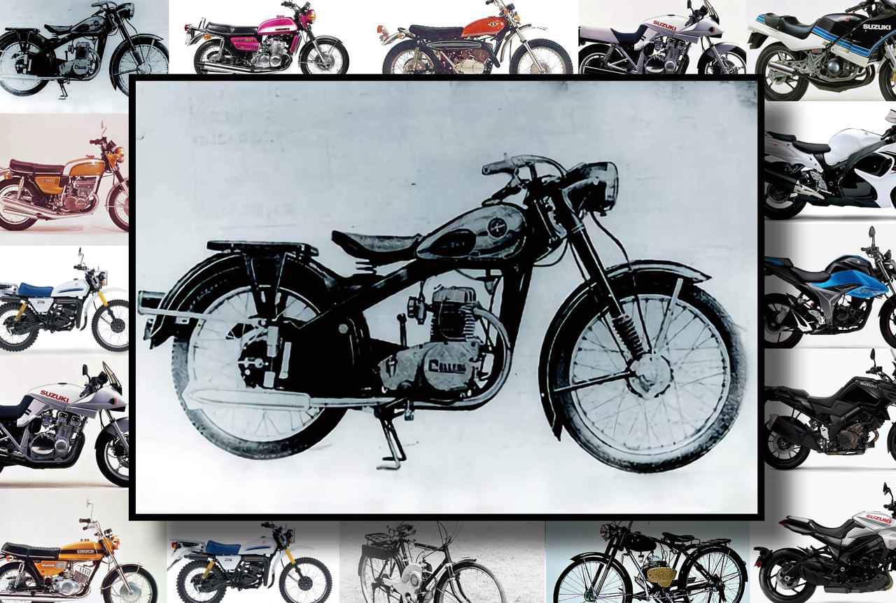画像: 国産量産バイクで初めて『スピードメーター』が搭載されたのはスズキでした! - スズキのバイク!