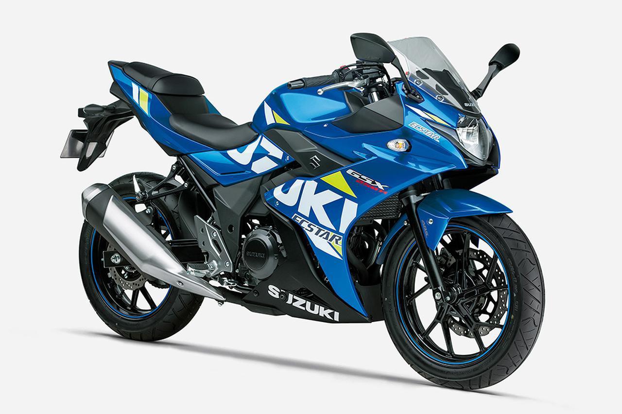 画像: スズキ『GSX250R』にABS仕様が追加! ABSあり・無しで買うならどっち? - スズキのバイク!