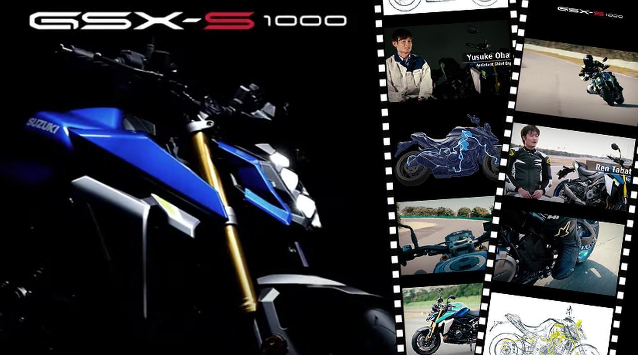 画像: 新型『GSX-S1000』の走行映像&開発者インタビューがYoutubeで公開中! - スズキのバイク!