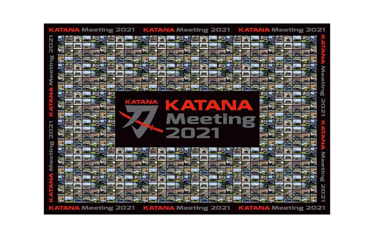 画像2: 新旧KATANA(刀)乗りの『結束力』を見せる時がきた! カタナミーティング2021グッズ販売もあるよ!?【スズキのバイクの耳寄りニュース/KATANA Meeting 2021】