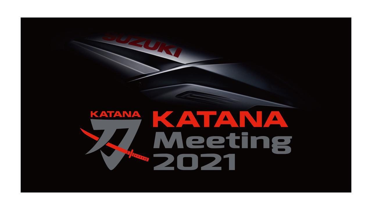 画像1: 新旧KATANA(刀)乗りの『結束力』を見せる時がきた! カタナミーティング2021グッズ販売もあるよ!?【スズキのバイクの耳寄りニュース/KATANA Meeting 2021】