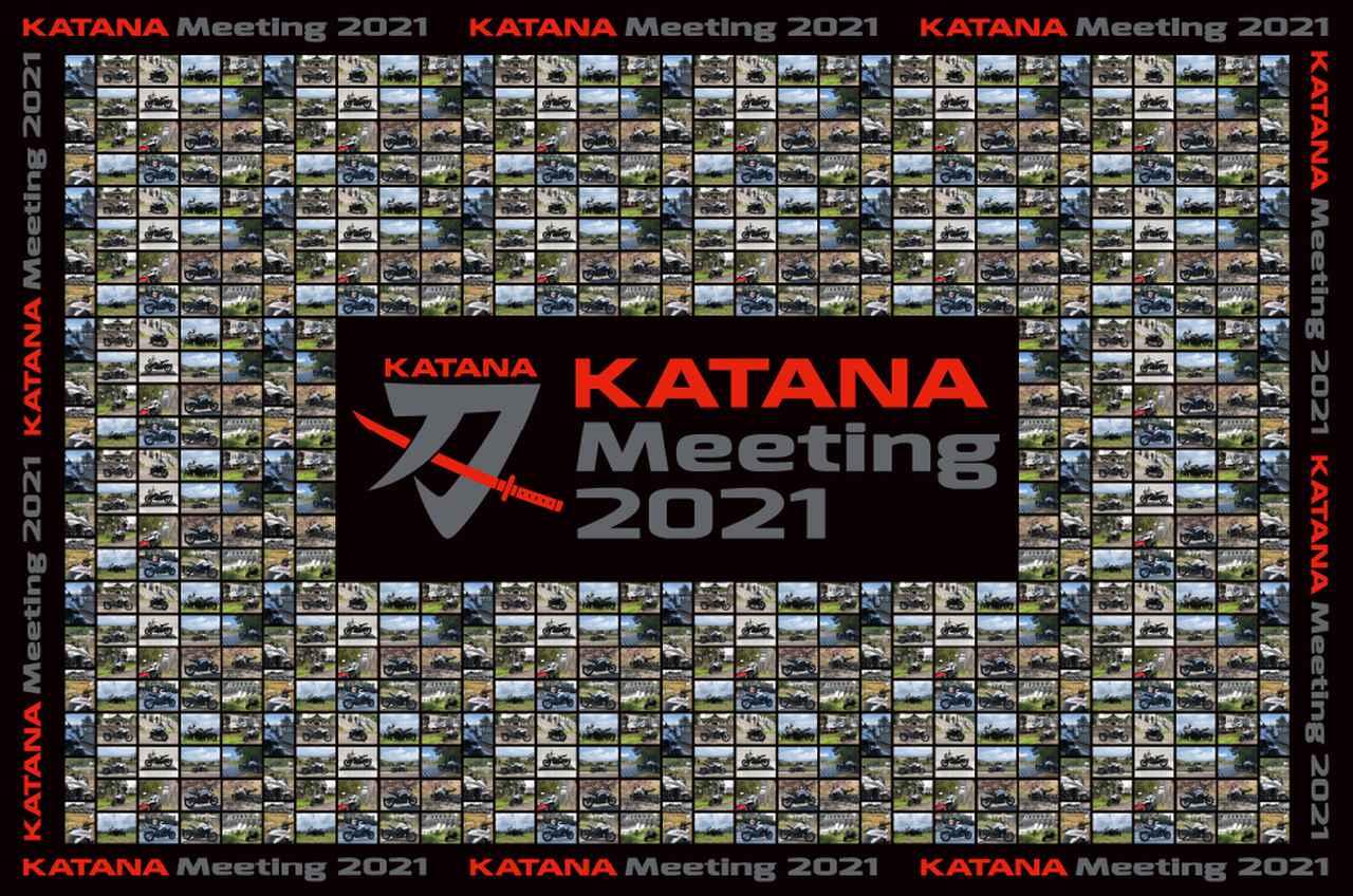 画像: KATANAミーティング2021 |  スズキ公式