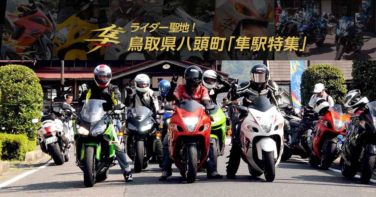 画像: 隼駅祭り公式サイト
