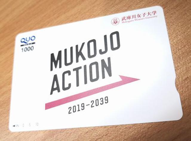 画像: 【湊かなえの「ことば結び」】「MUKOJO ACTION」Quoカード1000円分を5名様にプレゼント