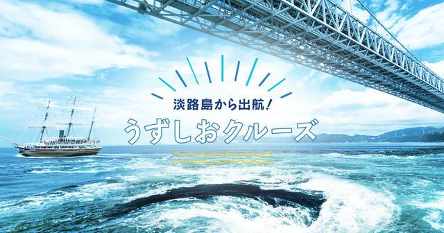 画像: 鳴門海峡渦潮観光なら淡路島のうずしおクルーズ船 咸臨丸