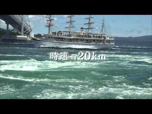 画像: 奇跡の渦潮DVD www.youtube.com