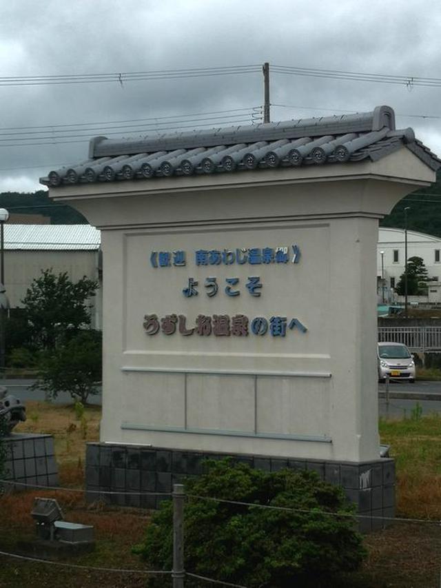 画像1: 淡路島通信~淡路島に行って来ました~